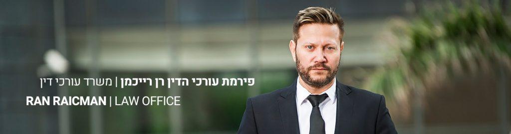 """עו""""ד צוואות רן רייכמן"""